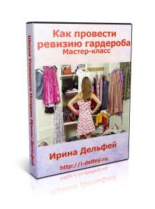 Как провести ревизию гардероба